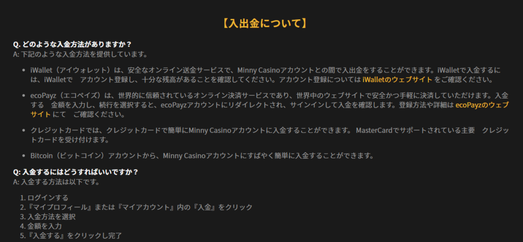 ミニーカジノの【入出金について】