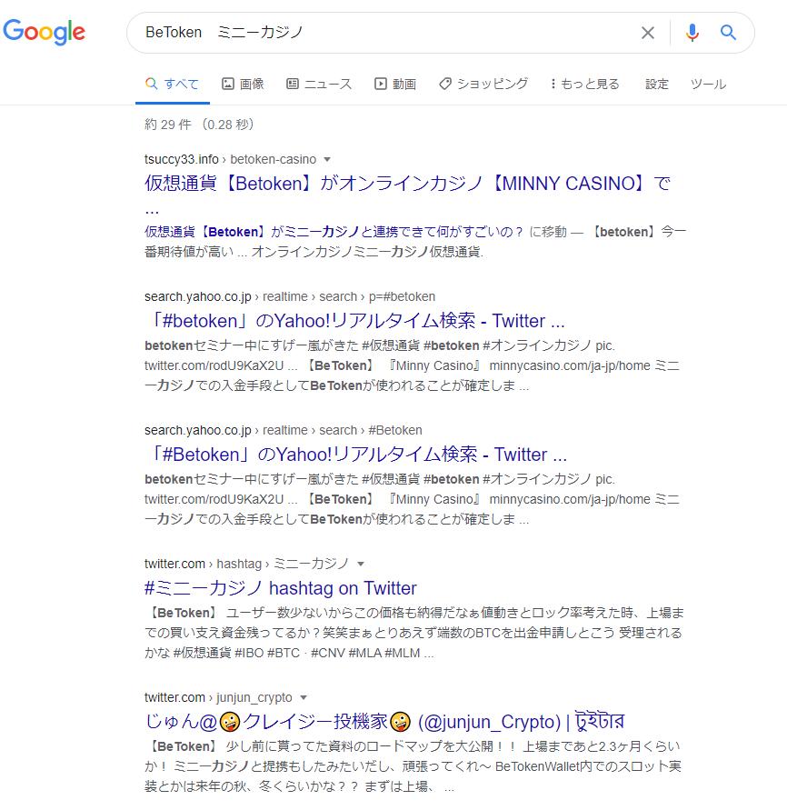 BeToken ミニーカジノ