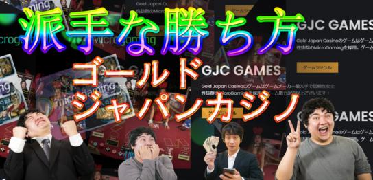 派手な勝ち方が好みなら必見。ゴールドジャパンカジノの入金不要と新案件
