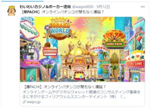 【爆PACHI】オンラインパチンコが間もなく爆誕?