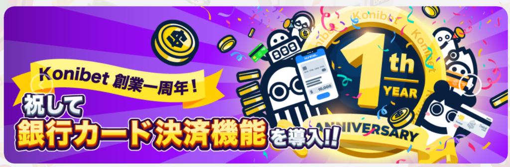コニベット創業一周年!銀行カード決済機能を導入!