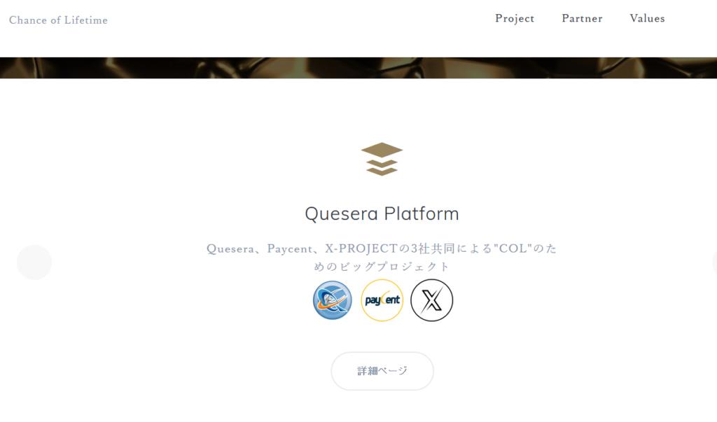 Quesera Platform