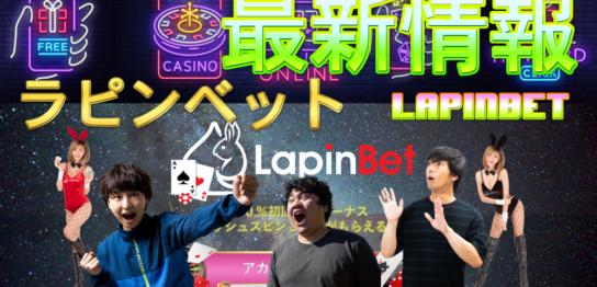 LapinBetカジノ最新情報・ラピンベットのログインから出金まで