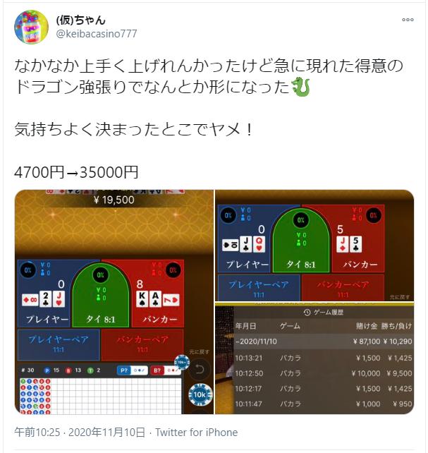 4700円→35000円