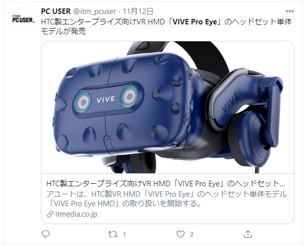 HTC製エンタープライズ向けVR HMD「VIVE Pro Eye」のヘッドセット単体モデルが発売