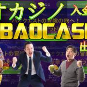 バオカジノ(BaoCasino)の出金速度と入金不要の評判(11月)