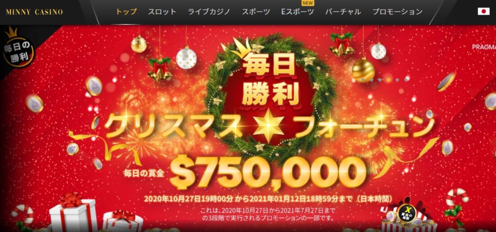 クリスマスフォーチュン:トーナメント&キャッシュドロップ