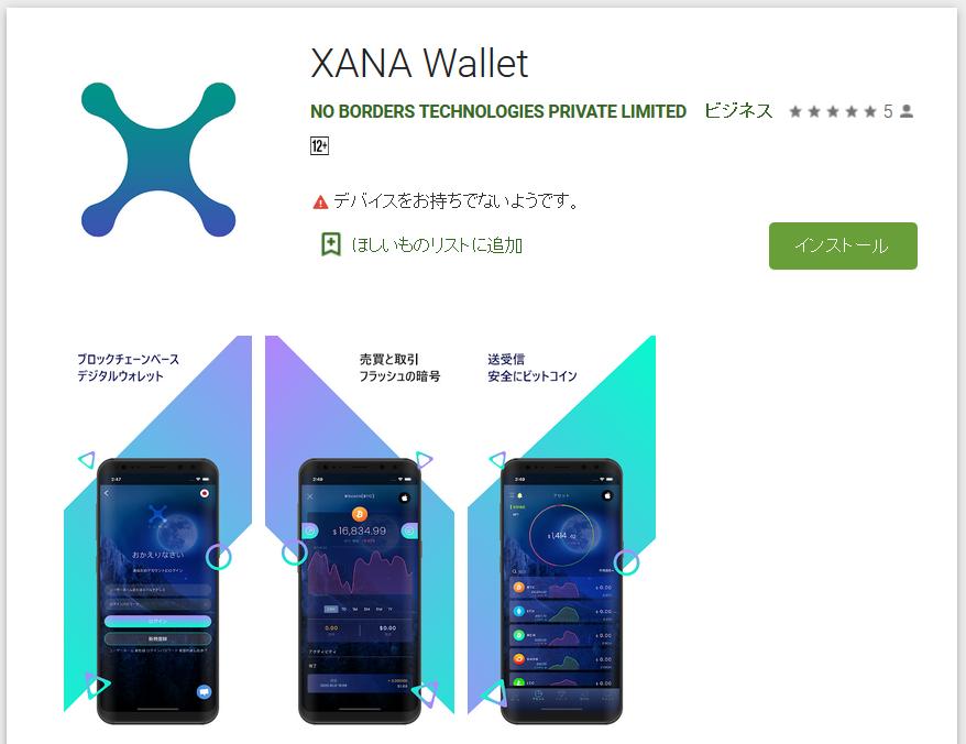 XANA Wallet(ザナウォレット)とは