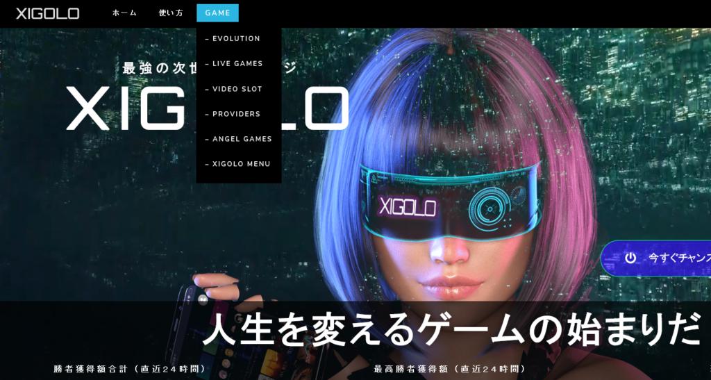 XIGOLO(ジゴロ)の特徴