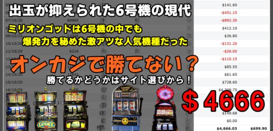 オンカジで勝てない?勝てるか儲かるかはオンラインカジノ選びから!
