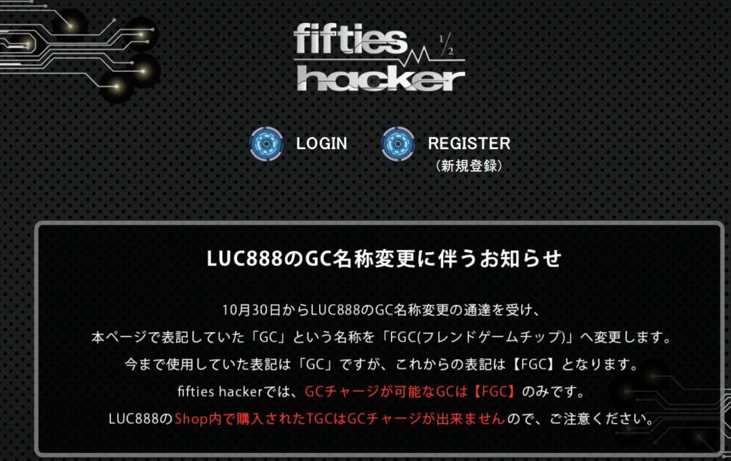 LUC888のGC名称変更に伴うお知らせ