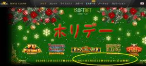 iSoftBet ホリデー!