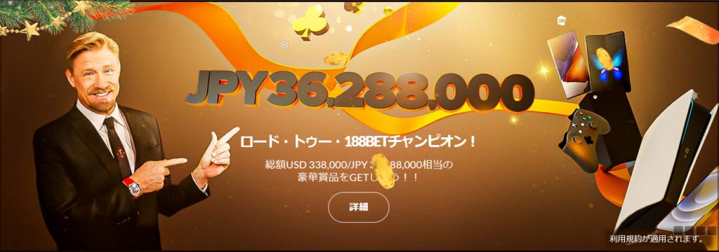 188betは初回入金200%のボーナスが貰える!