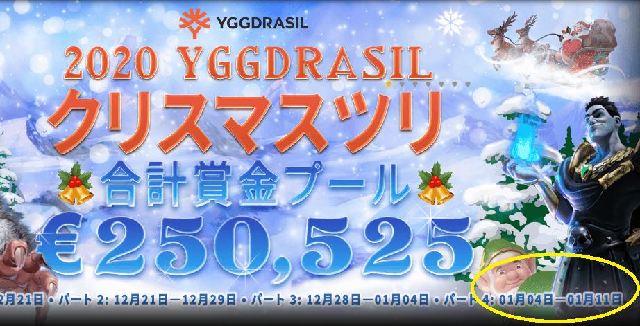 Yggdrasilクリスマスツリー