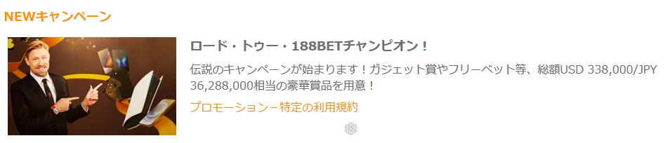 ロード・トゥー・188BETチャンピオン!