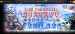 BNG: クリスマスパーティー
