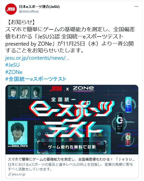 JeSU公認 全国統一eスポーツテストpresented by ZONe