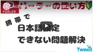 Parlerを日本語で設定する方法