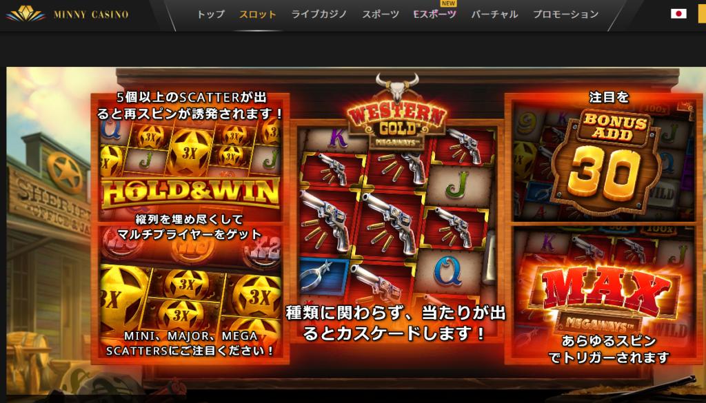 Western Gold Megaways.pngのゲーム紹介