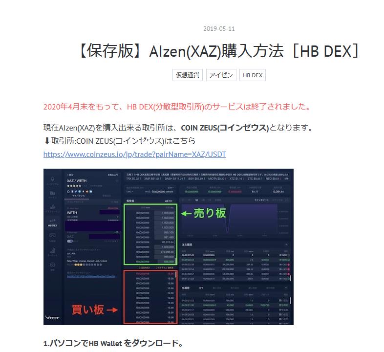 【保存版】AIzen(XAZ)購入方法[HB DEX]