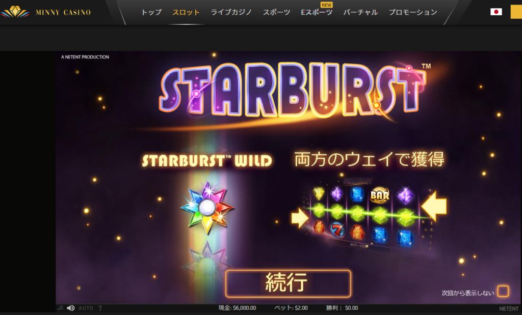 超人気作『Starburst』