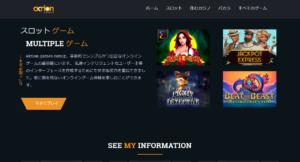 AKTION Game Casino(アクションゲームカジノ)