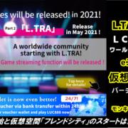 2021年のLUC888は激アツ!L.TAR(エルトラ)やL CUBEの販売と期待度バツグン!