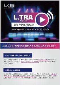 L.TAR(エルトラ)