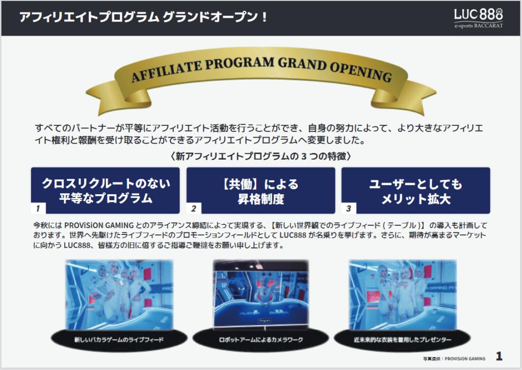 アフィリエイトプログラム グランドオープン!