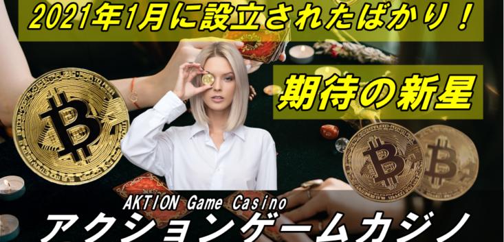 【AKTION Game オンラインカジノ】は入金不要ボーナスありでマイナー!?