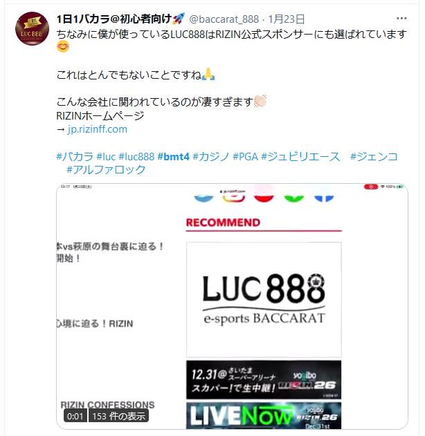 LUC888はRIZIN公式スポンサーにも選ばれています