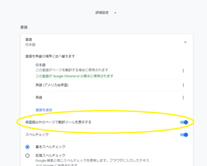 Shopee日本語サイトの代替案・グーグルクロームの場合