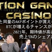 アクションゲームカジノが面白い