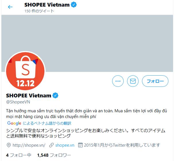 Shopee Viet Nam