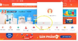 ショッピーのベトナム語サイトの登録方法
