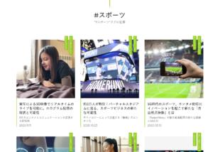 プロモーション×デジタルの未来を届ける情報サイト