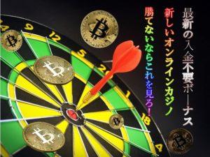 最新の入金不要ボーナスよりも優れた新しいオンラインカジノ!勝てないならこれを見ろ!