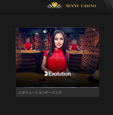 ミニーカジノのエボリューションゲーミング