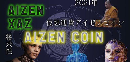 仮想通貨AIzen(アイゼン)コインの将来性と2021年の評判や将来性