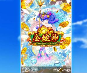 Dreams of Gold(金蛙神)はオンラインカジノ専用のスロット