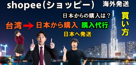 ショッピー(Shopee)は日本から購入できる?出店や発送など知るならここで!