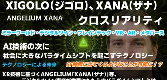 XR技術に基づくANGELIUM「XANA(ザナ)」等、デジタルツイン事業が世界にもたらすパラダイムシフトとは