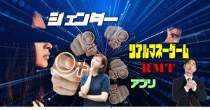 労働者ジェンダー比率とリアルマネーゲーム・アプリ・RMTゲームトレード