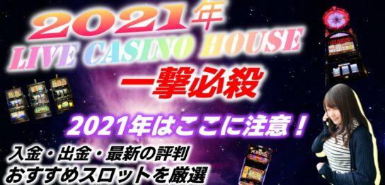 2021年のlive casino houseはここに注意!入金・出金・最新の評判とおすすめスロットを厳選