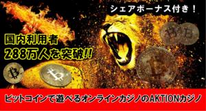 シェアボーナス付き!ゲームの通貨はビットコイン・新しいカジノAktion Games casinoに興奮!