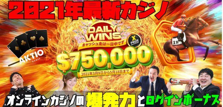 2021年最新カジノで遊ぶ!オンラインカジノの爆発力とログインボーナスとは