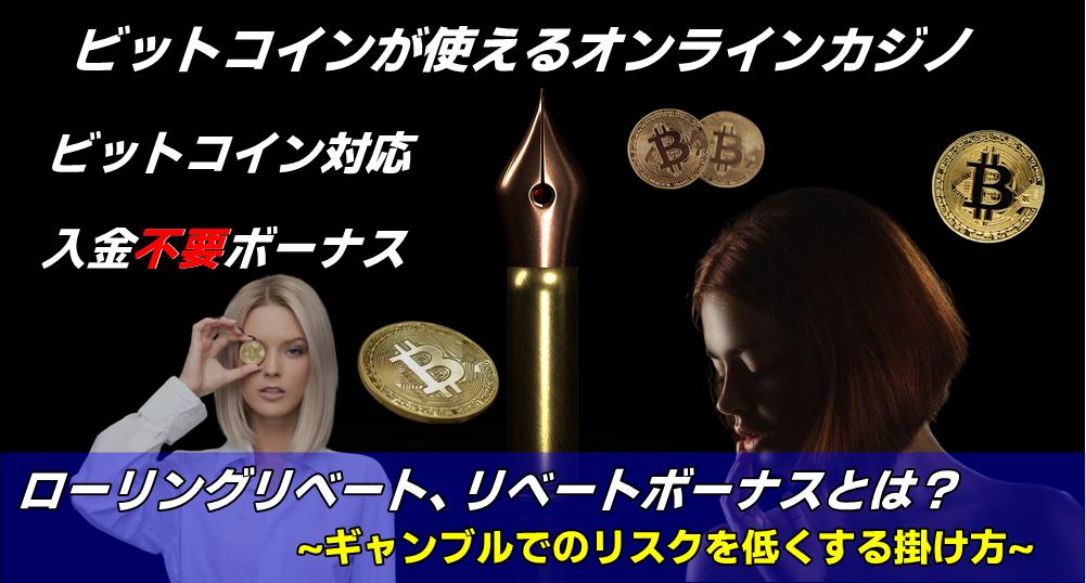 ビットコイン対応!オンラインカジノはAKTION Game Casinoで!